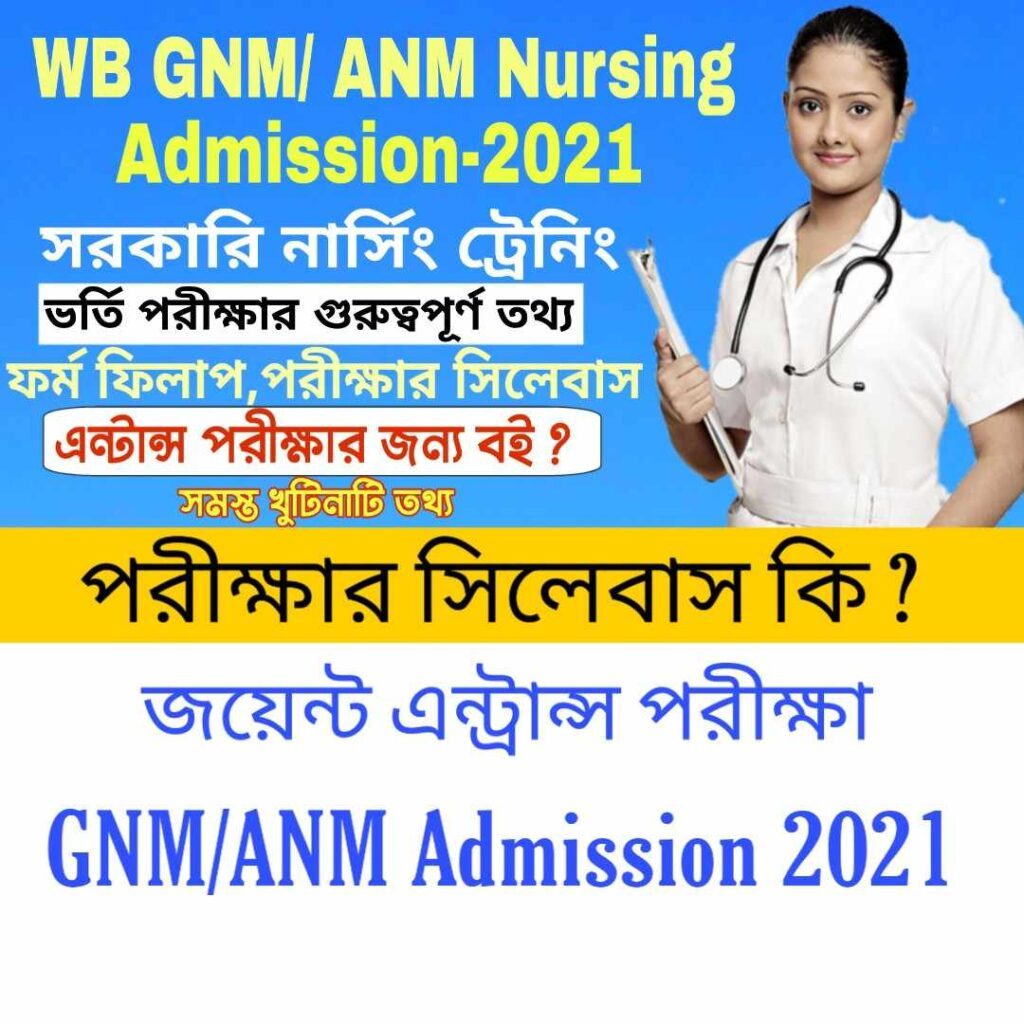 wb gnm nursing admission 2021, West Bengal GNM/ANM Admission 2021, WBJEE GNM/ANM Entrance Exam 2021, GNM Nursing Aplication form 2021 in west bengal,