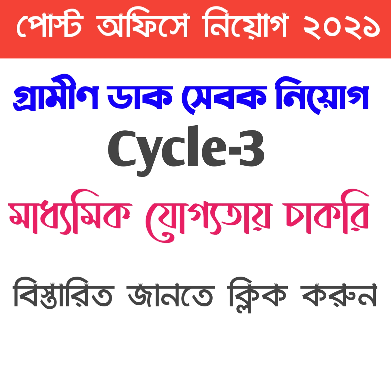 WB GDS CYCLE 3 NOTIFICATION